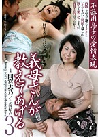 Mama-in-law Will Teach You 3 下載