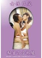 女性限定 秘密の小部屋 ダウンロード