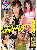 渋谷ギャル クラブナンパ!金曜の夜にハメ外してほんとにハメまくるクラブギャルの金曜夜の痴態