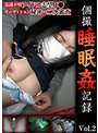 個撮睡眠姦記録 vol.2