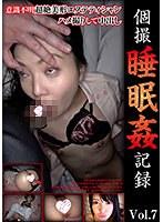 (h_1598ma00200001)[MA-200001]個撮睡眠姦記録 vol.7 ダウンロード