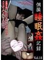 個撮睡眠姦記録 vol.11