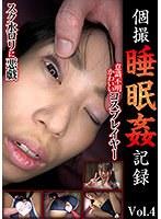 (h_1598ma00300001)[MA-300001]個撮睡眠姦記録 vol.4 ダウンロード