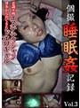 個撮睡眠姦記録 vol.3