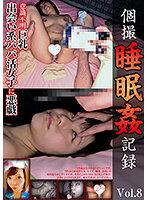 h_1598ma00500002[MA-500002]個撮睡眠姦記録 vol.8