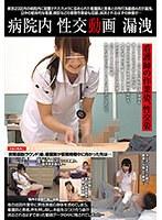 h_1605stsk00001[STSK-001]病院内性交動画漏洩