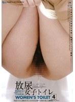 放尿女子トイレ 4 ダウンロード