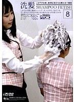 洗髪 8 ダウンロード