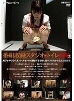 番組収録スタジオのトイレ盗撮 3 ダウンロード