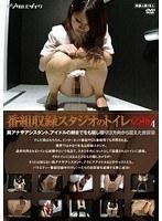 番組収録スタジオのトイレ盗撮 4