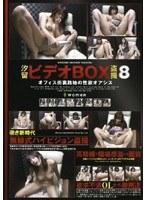 汐留 ビデオBOXオナニー盗撮 8 ダウンロード