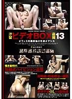 汐留 ビデオBOXオナニー盗撮 13