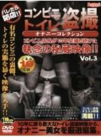コンビニトイレ盗撮 オナニーコレクション Vol.3 ダウンロード