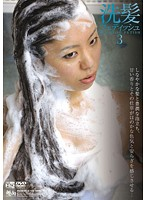 洗髪フェティッシュ 3 ダウンロード