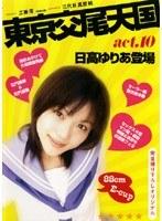 東京交尾天国 act.10 日高ゆりあ登場 ダウンロード