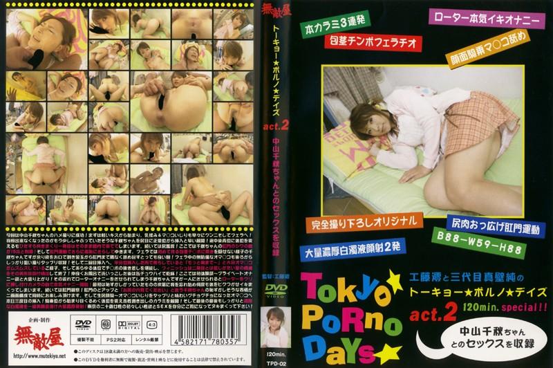 トーキョー★ポルノ★デイズ act.2