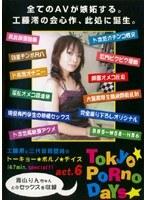 トーキョー★ポルノ★デイズ act.6 ダウンロード