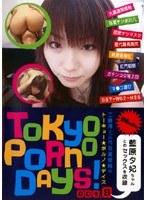 トーキョー★ポルノ★デイズ act.8