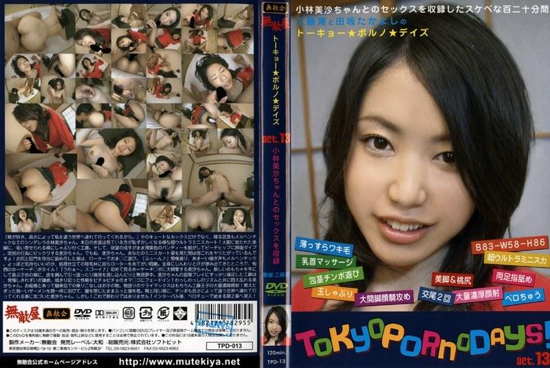トーキョー★ポルノ★デイズ act.13