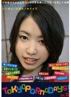 トーキョー★ポルノ★デイズ act.13 ダウンロード