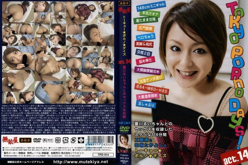 トーキョー★ポルノ★デイズ act.14