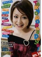 トーキョー★ポルノ★デイズ act.14 ダウンロード