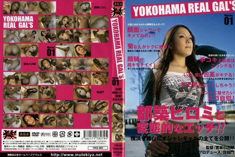 (h_166yrg001)[YRG-001] YOKOHAMA REAL GAL'S Mission 01 ダウンロード