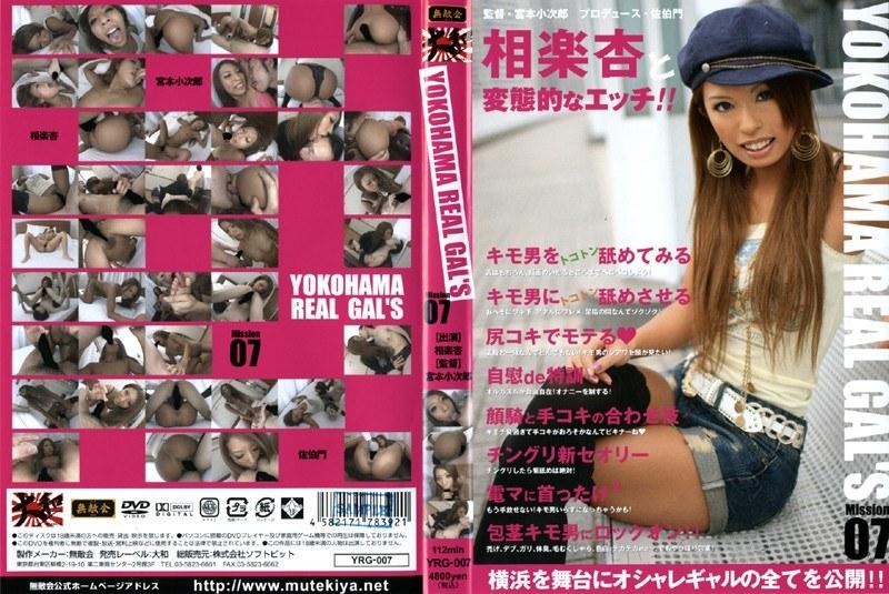 YOKOHAMA REAL GAL'S Mission 07