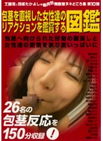 村山かづは 包茎を直視した女性達のリアクションを鑑賞する図鑑