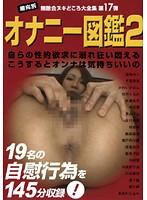 オナニー図鑑2