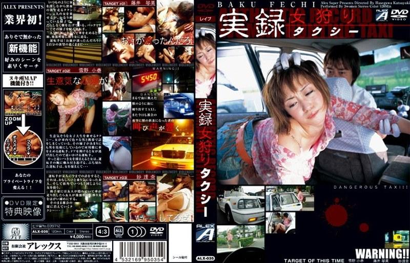 実録女狩りタクシー パッケージ