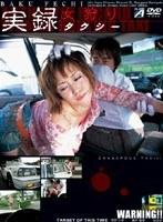 実録女狩りタクシー