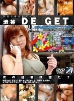 渋谷 DE GET ダウンロード