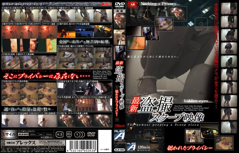 (h_167alx053)[ALX-053] 最新盗撮スクープ映像 ダウンロード