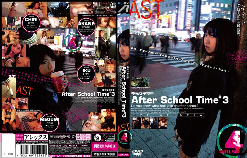 (h_167alx212)[ALX-212] 夜光女子校生 After School Time #3 ダウンロード