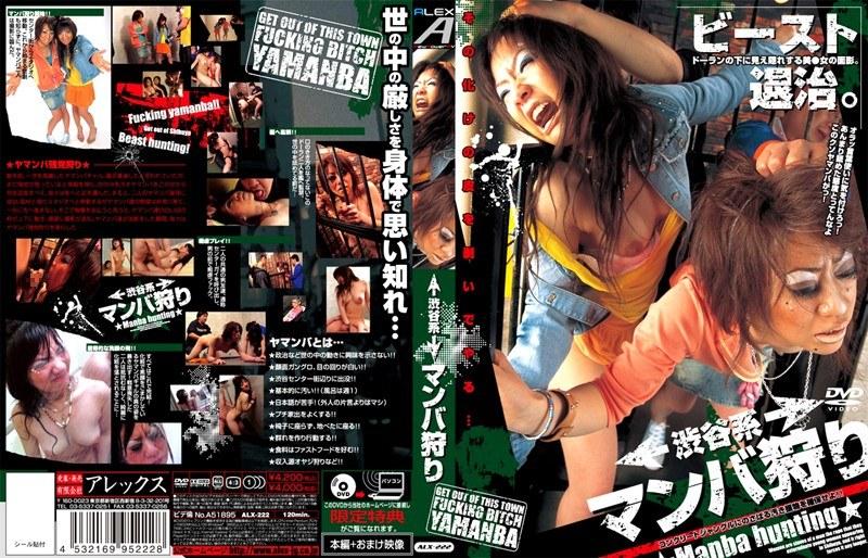 (h_167alx222)[ALX-222] 渋谷系マンバ狩り ダウンロード