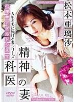 精神科医の妻 松本亜璃沙 ダウンロード