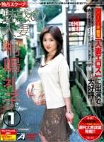 魅惑の人妻 桐嶋礼子さん 1