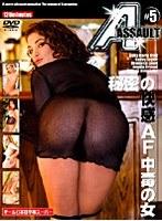 A ASSAULT #5 秘密の快感AF中毒の女 ダウンロード