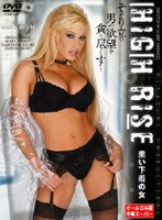 HIGH RISE 黒い下着の女 ダウンロード