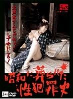 昭和に葬られた性犯罪史 ダウンロード