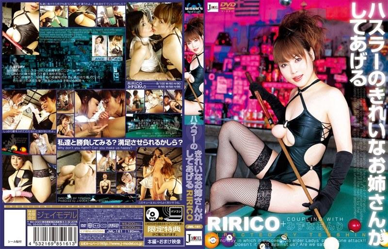 ハスラーのきれいなお姉さんがしてあげる RIRICO