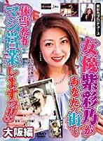 女優紫彩乃があなたの街で体当たりマジ営業しますっ! 大阪編 ダウンロード