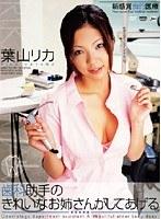 歯科助手のきれいなお姉さんがしてあげる 葉山リカ ダウンロード
