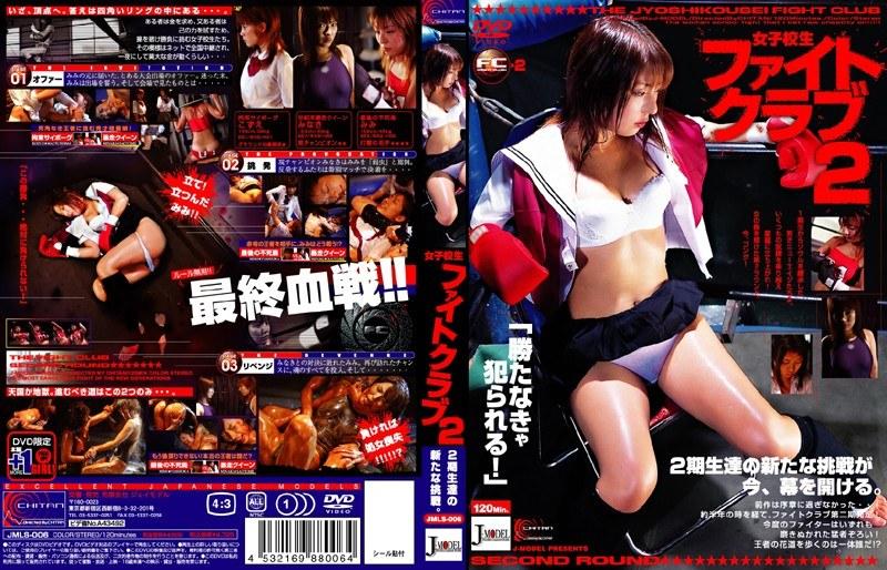 女子校生 ファイトクラブ 2 パッケージ