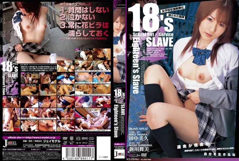 (h_168sjml011)[SJML-011] Eighteen's Slave ダウンロード