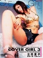 COVER GIRL3 ダウンロード