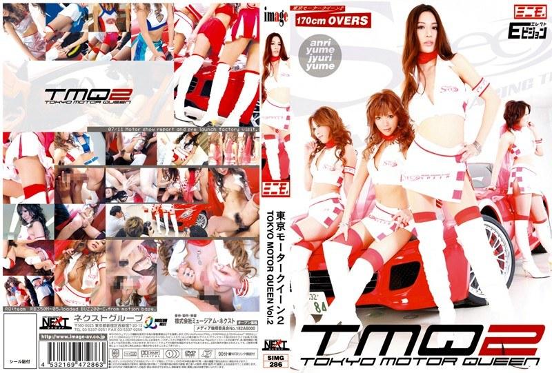 東京モータークイーン 2