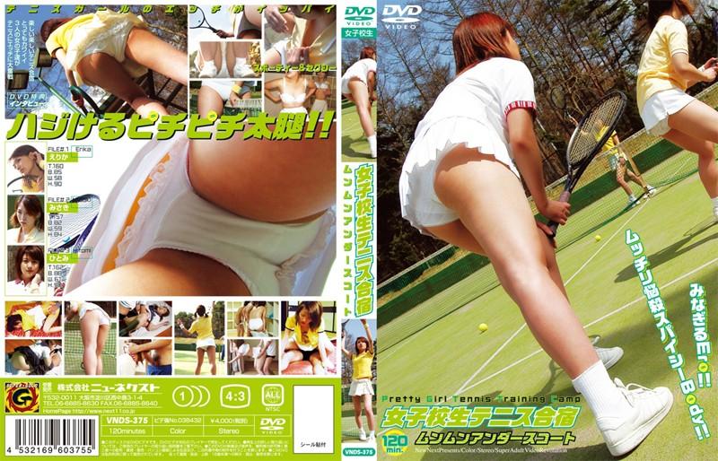 女子校生テニス合宿 パッケージ