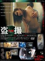 THE盗撮BESTコレクション ダウンロード